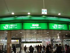 JR高崎駅(JR Takasaki Sta., Japan)