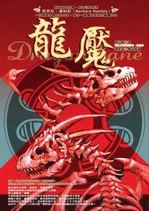 龍魘中文封面