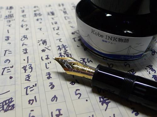 """Sailor Nagasawa Original INK """"Kaikyo-Blue"""""""