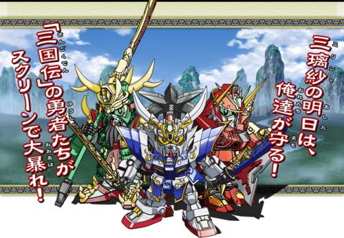 SD Gundam Sangokuden