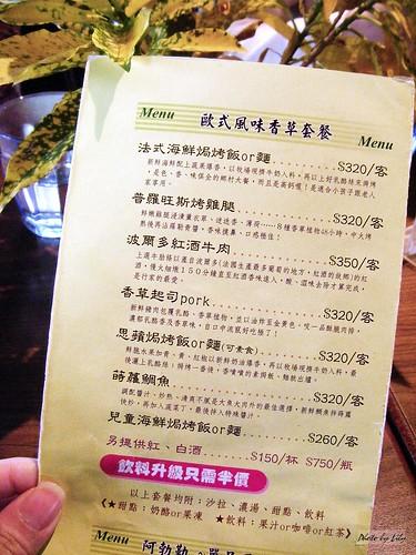阿勃勒藝文農莊菜單。