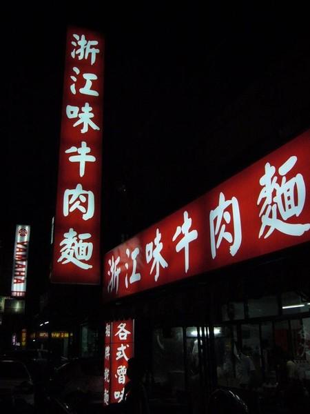 浙江味牛肉麵