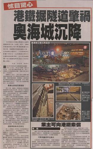 2008年1月22日蘋果日報