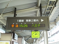 JR八高線高麗川駅(At JR Hachiko Line Komagawa Sta.,Japan)