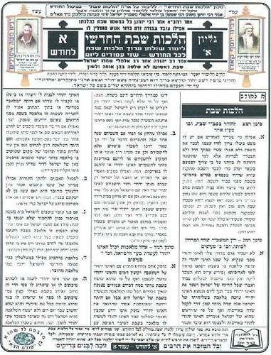 shulchan_aruch_shabat1