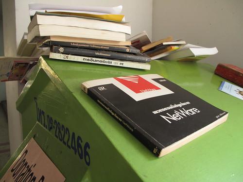 บริจาคหนังสือ NetWare!