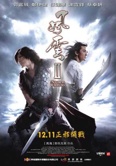 【風雲II The Storm Warriors II】 - Orzmovies.com彌勒熊電影UDN - udn部落格