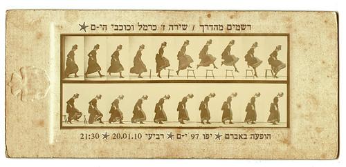 רשמים מהדרך - שירה ז' כרמל וכוכבי הי-ם