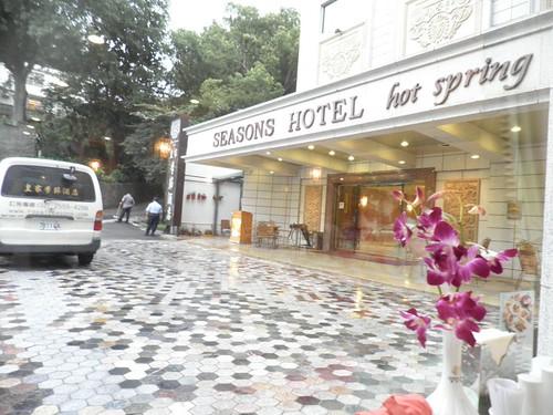 皇家季節酒店2