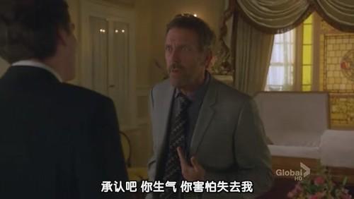 House:承認吧!你生氣是因為你想要我!