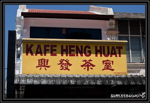 2010.03.06 Lorong Selamat Char Koay Teow @ Penang-8