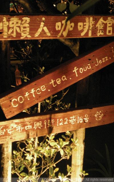 懶人咖啡-0001