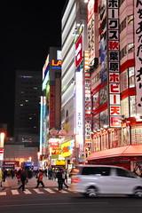 Hakihabara Japon