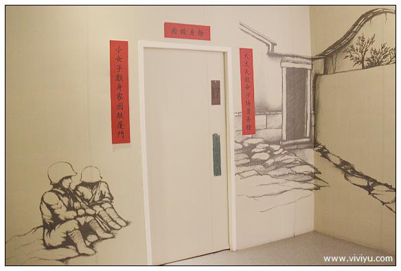 [金門]特約茶室展示館.831軍中樂園&瓊林戰鬥坑道 @VIVIYU小世界