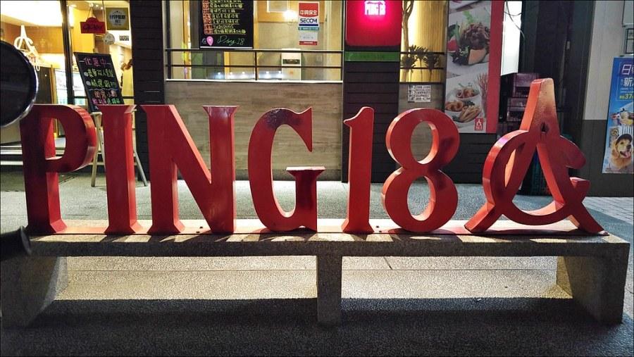 Ping 18 日法輕食