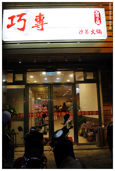 (關門大吉)[桃園.美食]巧專石頭、沙茶火鍋~與佑專系出同門 @VIVIYU小世界