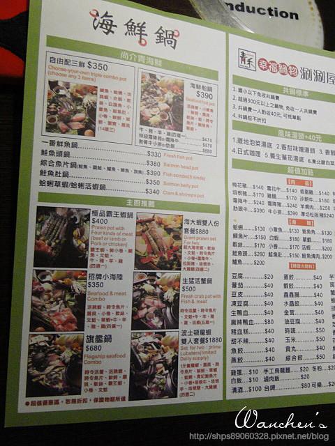 台北火鍋青禾幸福鍋物涮涮屋DSC00604