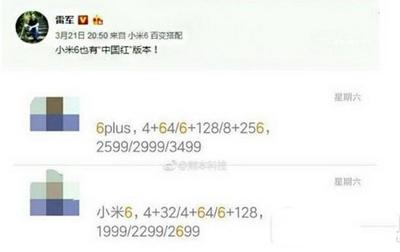 小米6有中國紅的特別版嗎?