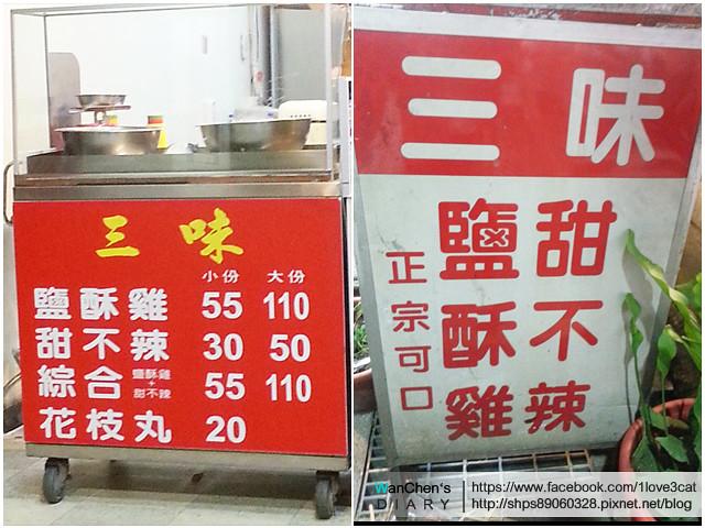 20140508新竹美食三味鹽酥雞鹹酥雞_211823
