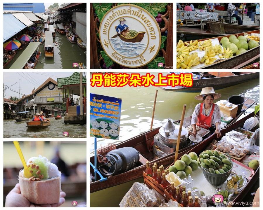 [泰國.景點]丹能莎朵水上市場.手搖船逛大街~觀光客的最愛.知名電影取景處 @VIVIYU小世界