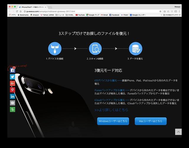スクリーンショット 2017-02-20 19.56.08