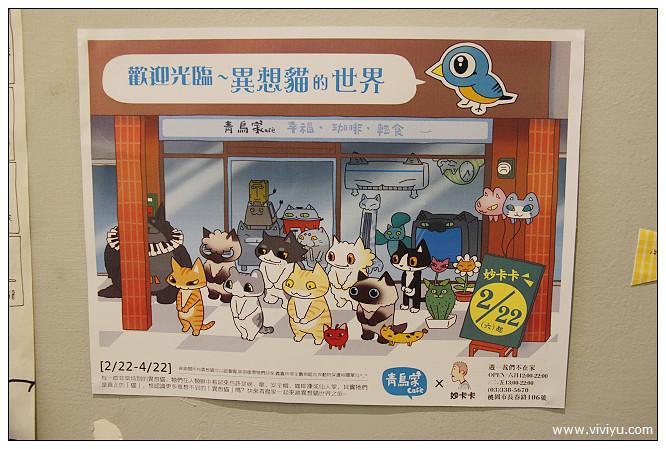 [桃園.美食]青鳥家cafe.二、三訪~妙卡卡.異想貓的世界展覽至4/22(關門大吉) @VIVIYU小世界