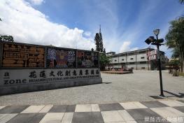 緩慢花蓮文創體驗 Adagio Hualien City