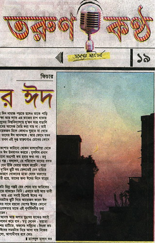 Ittefaq violates copyright once again!! [Dhaka, Bangladesh]