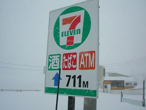 セブンイレブンまで711m(知床ウトロ)