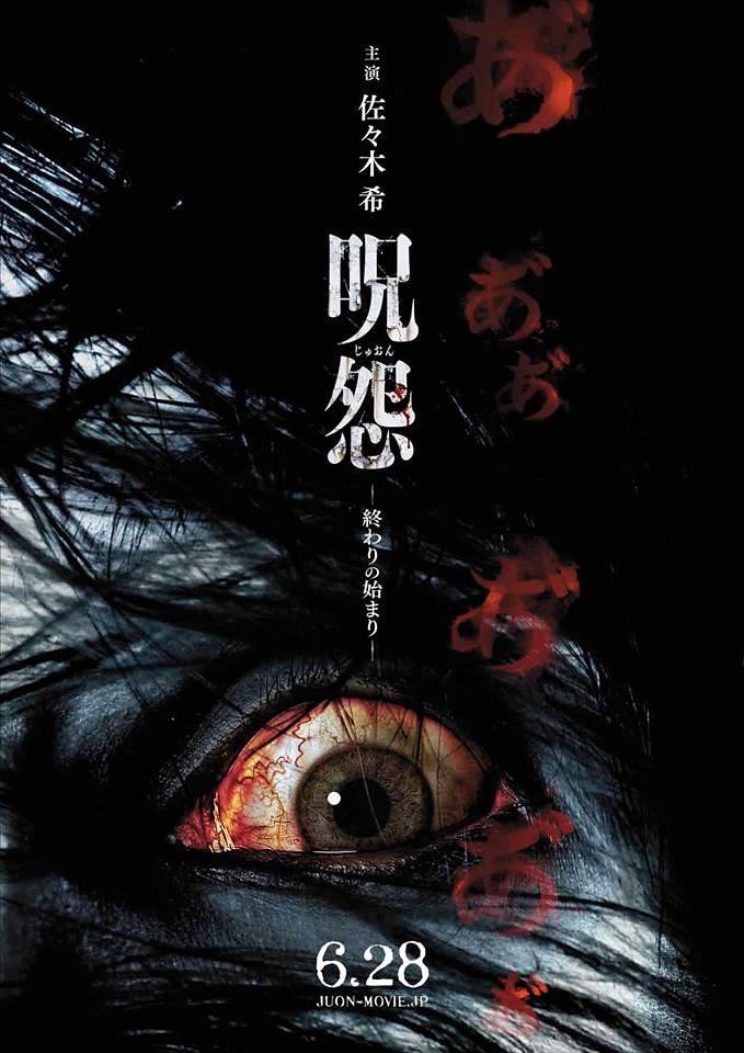 Poster do filme O Começo do Fim