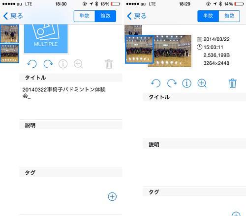 Picport_複数編集_移動