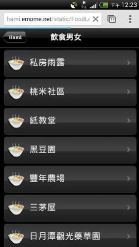 中華電信Hami、《導航王》APP全新升級。打造全新娛樂導覽服務平台,幸福行動生活一手掌握