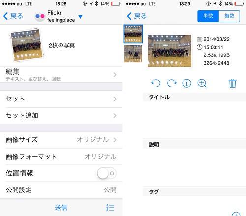 Picport_編集