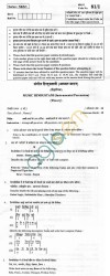 CBSE Board Exam 2013 Class XII Question Paper - Music Hindustani (Instrumental Percussion)