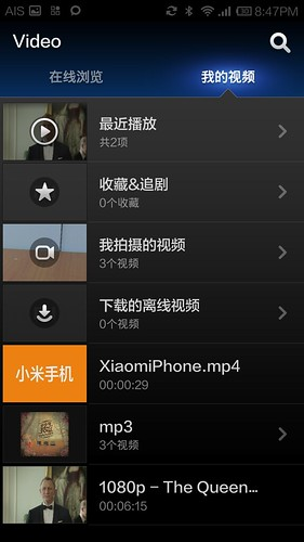 Video app บน Hongmi