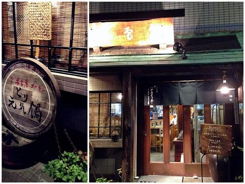 Tokyo Yakitori Komagome