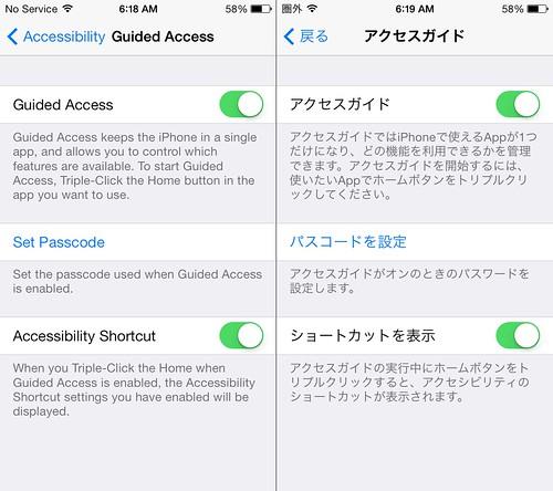 Guided access-en-ja-g2
