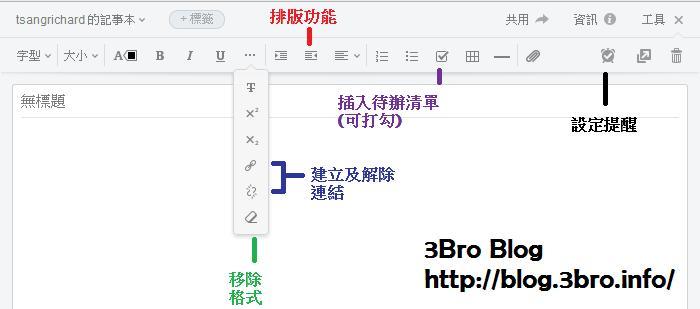 [軟件]隨身貼心的個人雲端筆記本 - Evernote 5