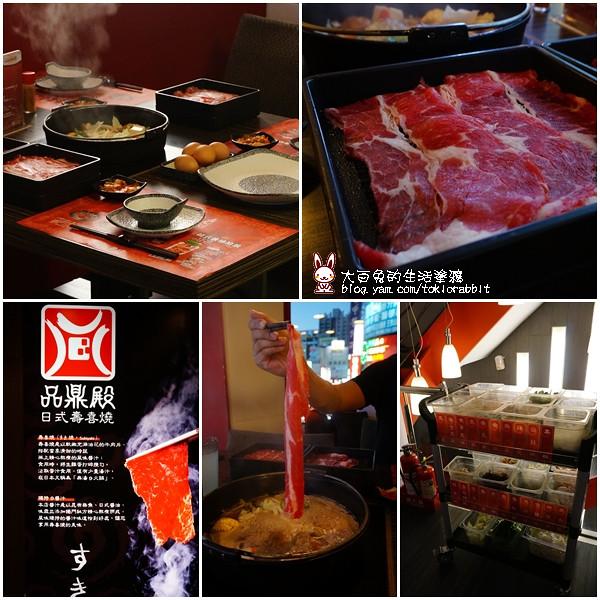 【新北板橋】大口吃肉的暢快-品鼎殿日式壽喜燒 @ 大白兔的生活塗鴉 :: 痞客邦