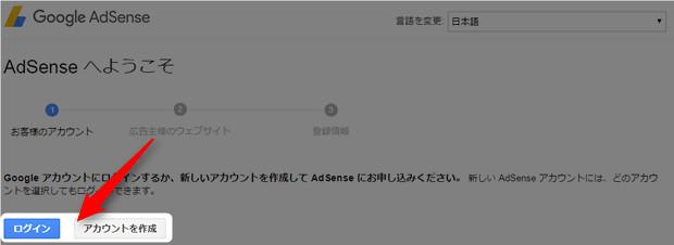 170406 Google AdSense申請手順2