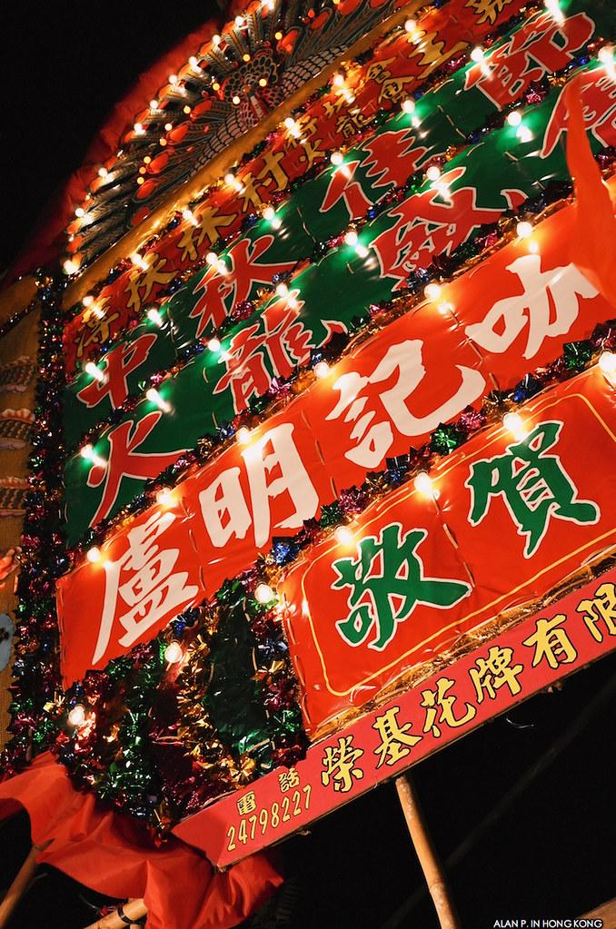Cantonese billboard