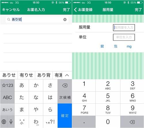 習慣化_お薬手帳