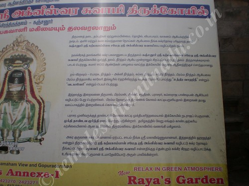 About the temple in Tamil. Agneeswarar Temple, Kanjanur