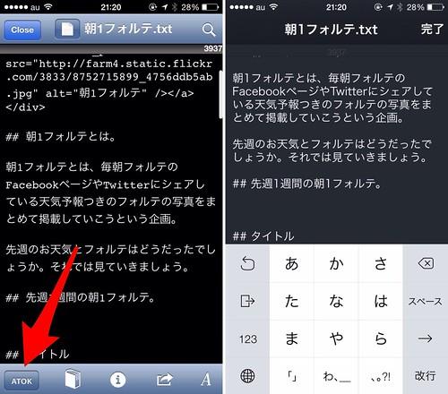 ATOK Pad_Textforce