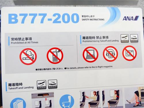 羽田行きの777-200