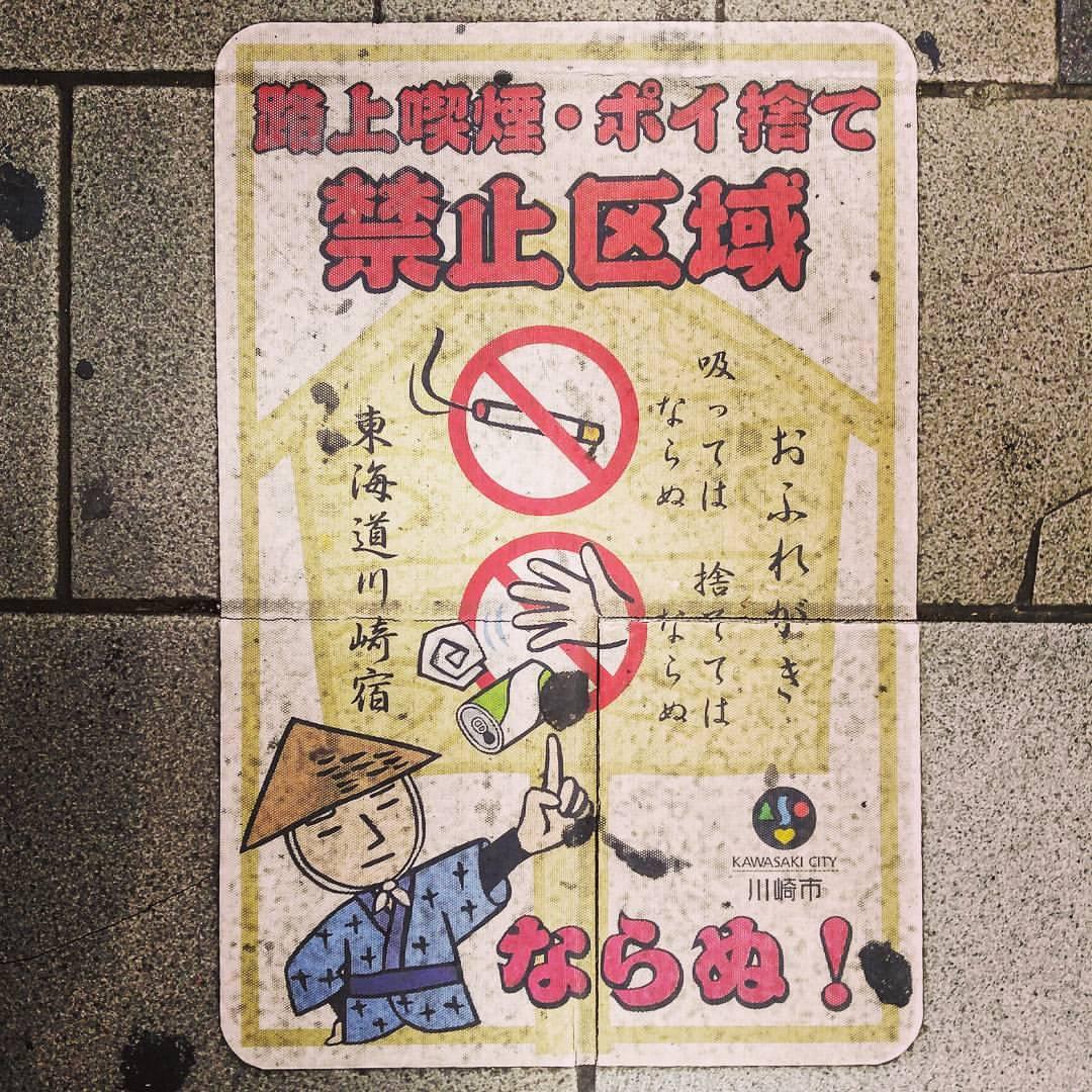 #kawasaki #japan