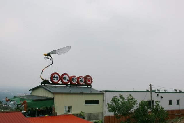 三地門蜻蜓雅築 (1)