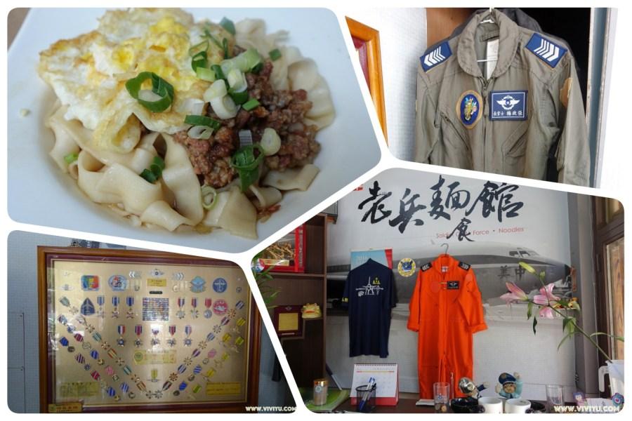 [桃園.美食]老兵麵館~處處充滿老兵回憶的餐廳.有著空軍色彩的小麵館 @VIVIYU小世界