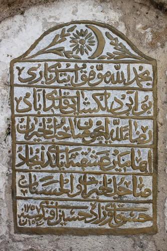 20130524_5610_Kyrenia-fountain-inscription