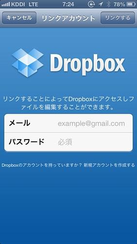 Dropboxログイン画面